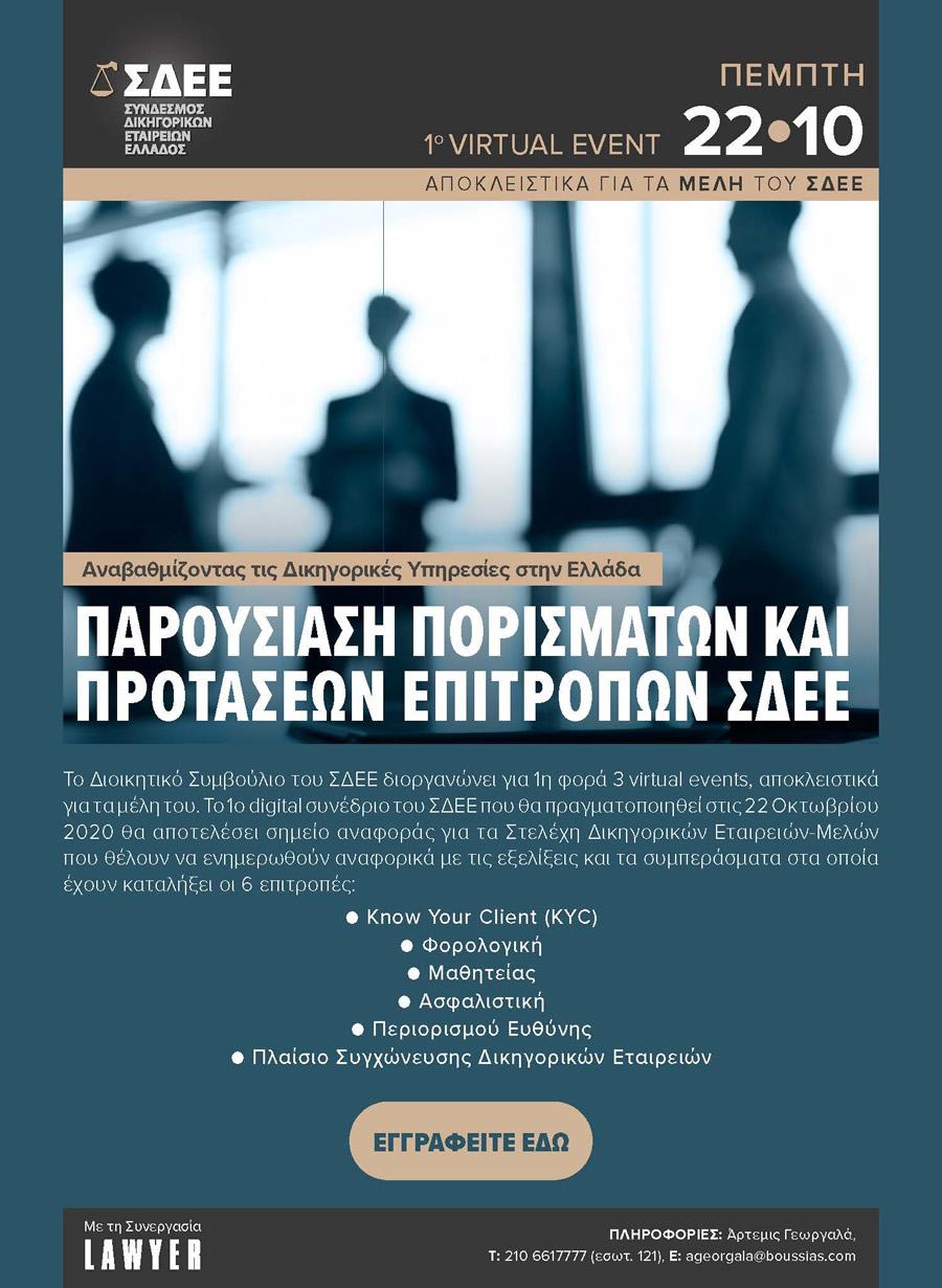 1ο virtual event: Παρουσίαση Πορισμάτων και Προτάσεων Επιτροπών ΣΔΕΕ